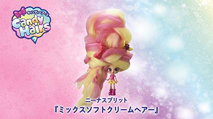 キャンディヘアーズ ヘアーアレンジ動画【ミックスソフトクリームヘアー】