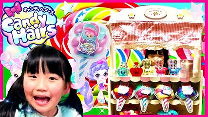【お店屋さんごっこ】キャンディショップ🍭 開店😊ふわふわな毛糸の髪でヘアアレンジして遊んじゃおう♡キャンディヘアーズ(CandyHairs)