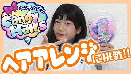 【キャンディヘアーズ】いろんなヘアアレンジに挑戦!!