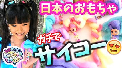 【キャンディへアーズ全種類開封‼】香り付きのヘアアレンジ系おもちゃでテンション⤴⤴⤴💛日本のおもちゃって最高やーーーん!