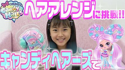 【ヘアアレンジ】キャンディヘアーズでいろんな髪型に挑戦!!