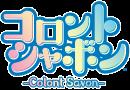 コロントシャボン(Colont Savon)