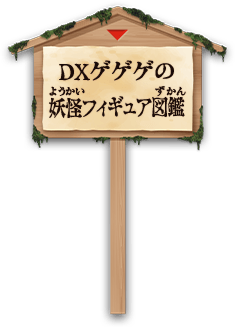 DXゲゲゲの妖怪フィギュア図鑑