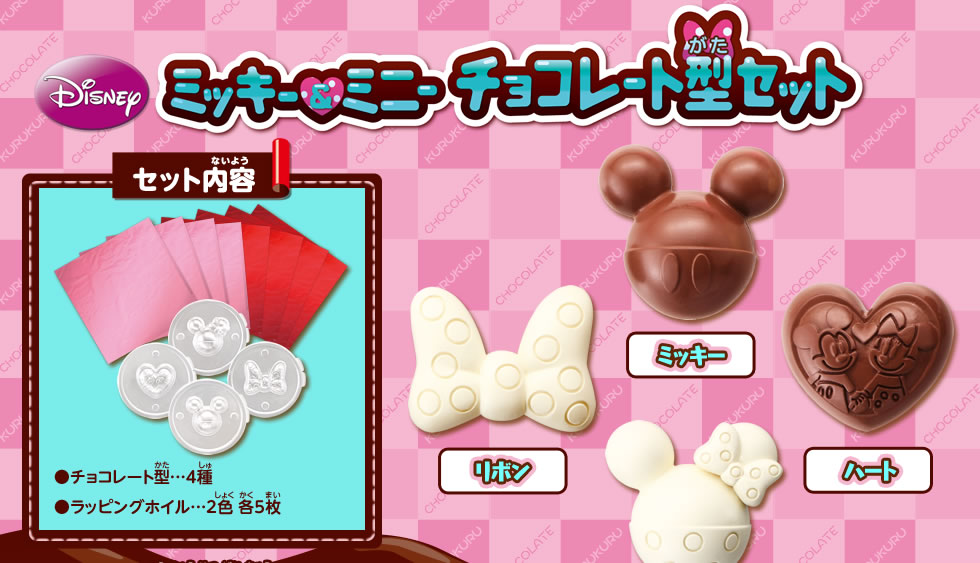 Kuru Kuru Chocolate Factory Micky & Minnie