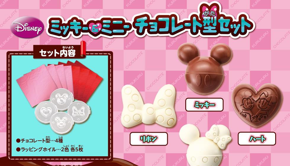 Kuru Kuru Chocolate Factory Micky & Minnie