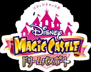 ディズニー マジックキャッスル 魔法のタッチ手帳「ドリームパスポート」