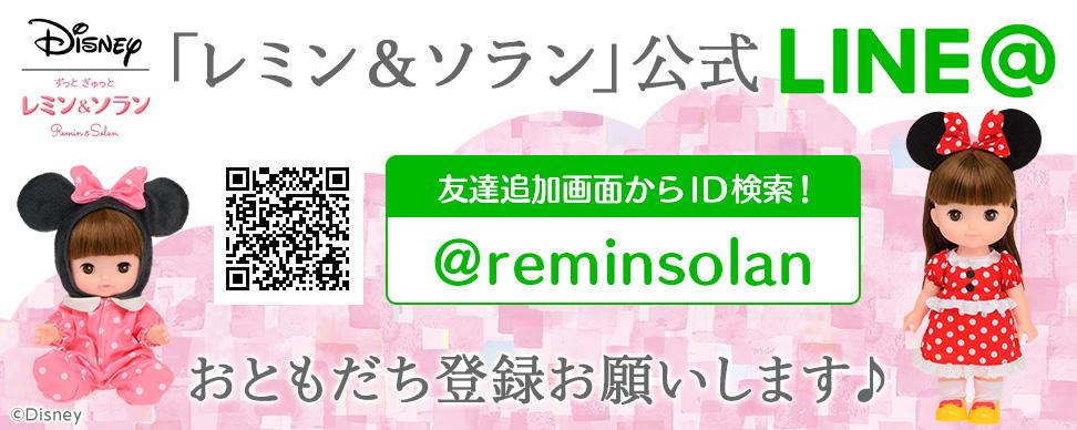 ずっと ぎゅっと レミン&ソラン LINE@始めました!