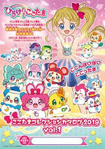 ここたまコレクションカタログ2019 vol.1