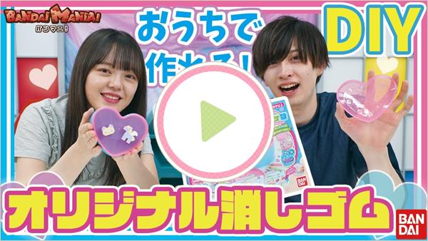 【バンマニ!】オリケシデビュー! ハートボックスセット