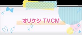 オリケシ TVCM