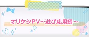 オリケシPV~遊び応用編~
