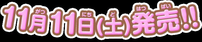 11月11日(土)発売!!